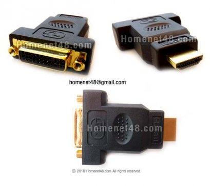 หัวแปลง Port HDMI (Input M) เป็น DVI (24+5) (Output F)