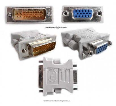 หัวแปลง Port DVI (24+5) เป็น VGA
