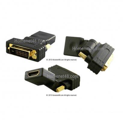หัวแปลง Port HDMI (Input F) เป็น DVI (24+1) (Output M) หัวฉากหมุนได้