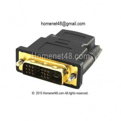 หัวแปลง Port HDMI (Input F) เป็น DVI (18+1) (Output M)
