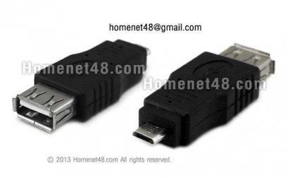 หัวต่อ Micro USB (M) to USB (F)