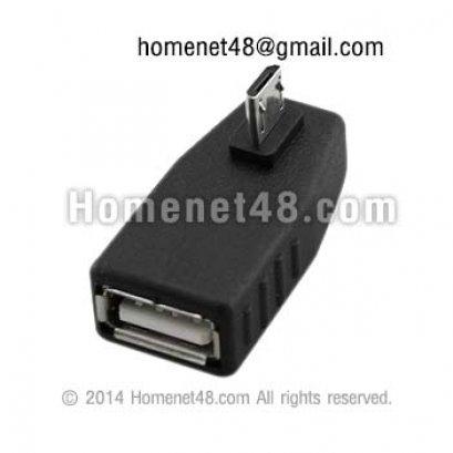 (ของหมด) หัวแปลง Micro USB (M) to USB (F) หัวฉาก 90 องศา Samsung BB