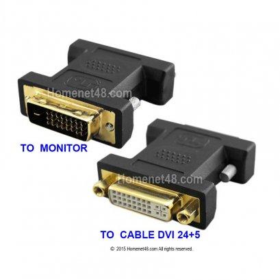 หัวแปลง Port DVI (24+5) (F) เป็น DVI (24+1) (M)