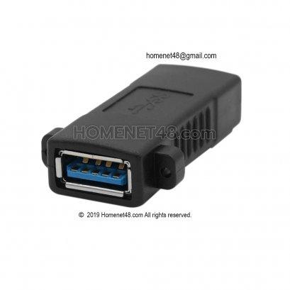 หัวต่อ USB 3.0 ตัวเมีย (F > F)  หัวตรง มีช่องยึดน๊อต สำหรับหน้ากาก (Outlet)