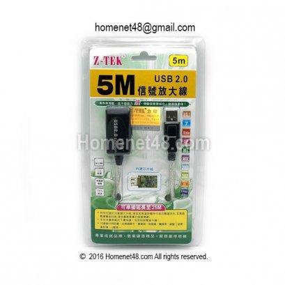 สายต่อเพิ่มความยาวสาย USB2.0 ยาว 5 เมตร (AM>AF) Z-tek