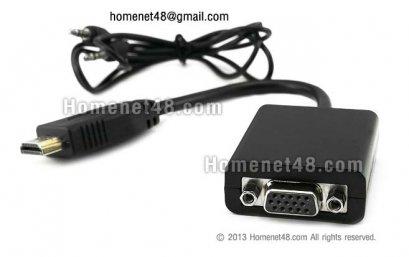 สายแปลง HDMI > VGA High Quality+Audio ยาว 20 เซนติเมตร