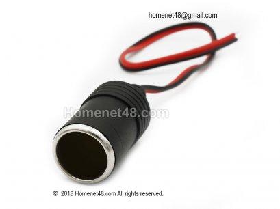 อะไหล่ช่องเสียบที่จุดบุหรี่ (ตัวเมีย) สำหรับนำไปต่อดัดแปลงใช้งาน (10A 120W)
