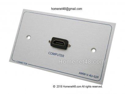 หน้ากากเต้ารับสาย HDMI 1 ช่อง เหล็ก (สี่เหลี่ยมผืนผ้า)