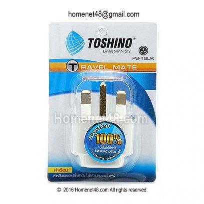 ปลั๊กแปลงไฟ 3 ขา Toshino ใช้ที่ ฮ่องกง มาเลเซีย สิงคโปร์ อังกฤษ (UK)