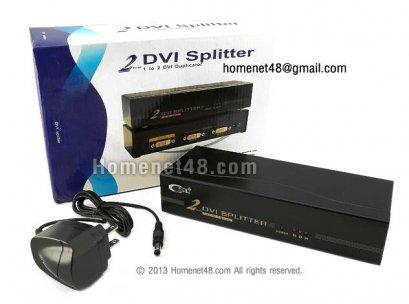 DVI Splitter กล่องแยกสัญญาณจอภาพแบบ DVI Port ออก 2 จอ (CKL)