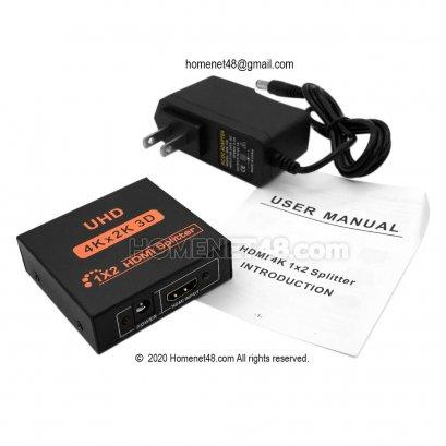 HDMI Splitter 2 Ports (4K x 2K) 3D UHD  (มี Adapter จ่ายไฟเลี้ยง)