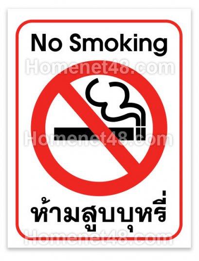 ป้ายห้ามสูบบุหรี่ 2 ภาษา (No Smoking) 12x16 cm. (PVC Sticker)