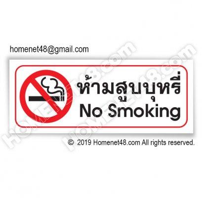 ป้ายห้ามสูบบุหรี่ 2 ภาษา (No Smoking) 12x30 cm. (PVC Sticker)