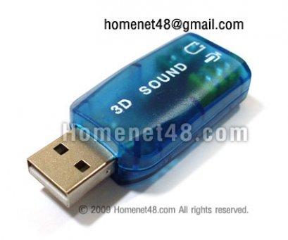 USB Virtual Sound 5.1 ติดตั้ง Sound Card ผ่านทาง USB