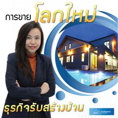 คอร์สการขายโลกใหม่ ธุรกิจรับสร้างบ้าน  ( รอบสด  3,990  online 1,990 )