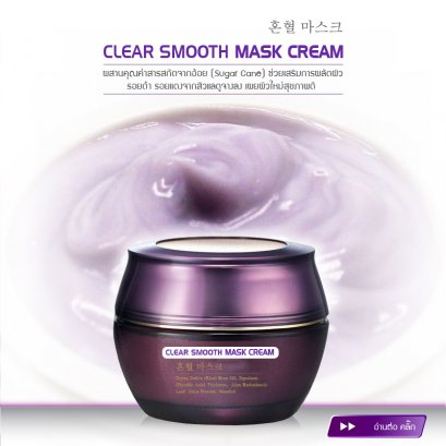 CLEAR SMOOTH MASK CREAM
