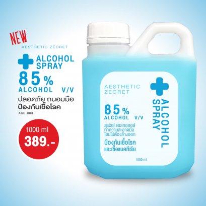 แอลกอฮอล์น้ำ 85% ขนาด 1000 ml