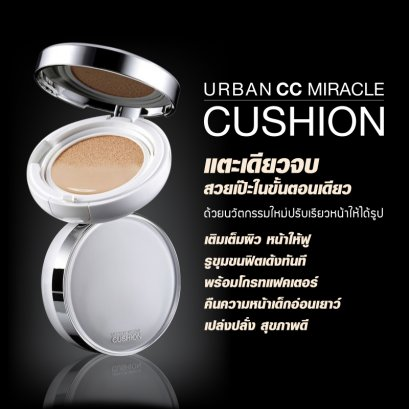 URBAN CC MIRACLE CUSHION