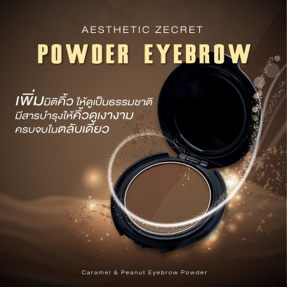 CARAMEL&PEANUT EYEBROW POWDER