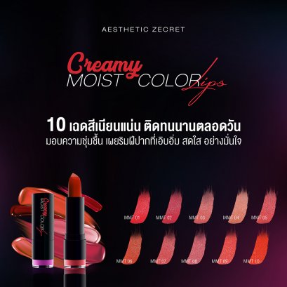 CREAMY MOIST COLOR LIPS