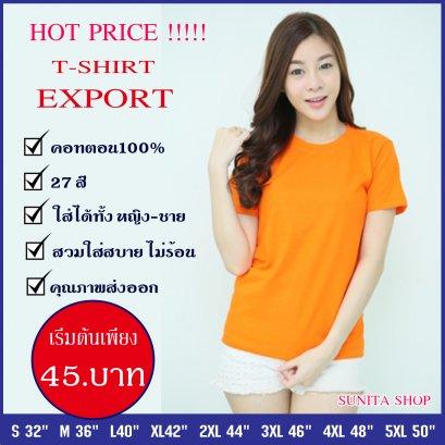 เสื้อยืดคอกลมแขนสั้นคอทตอน100%สีส้มไซส์2XL