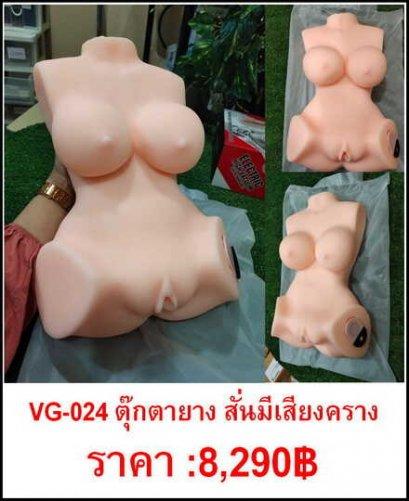 ตุ๊กตายาง VG-024