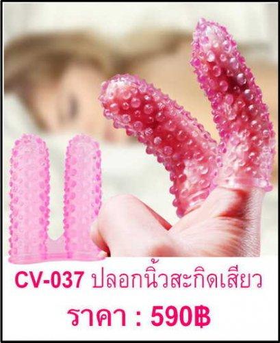ปลอก CV-037