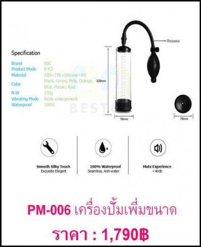 ปั้มเพี่มขนาด pm-006-1