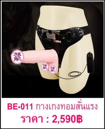 BE-011 กางเกงทอม เข็มขัดทอม