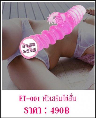 หัวเสริมไข่สั่น ET-001