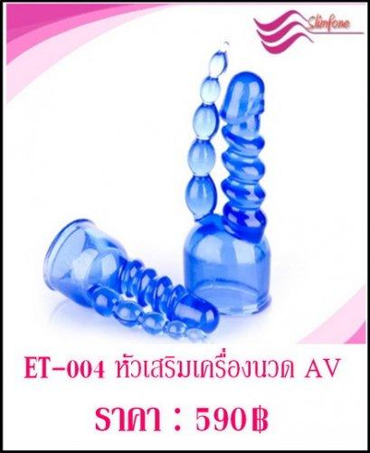 หัวเสริม ET-004