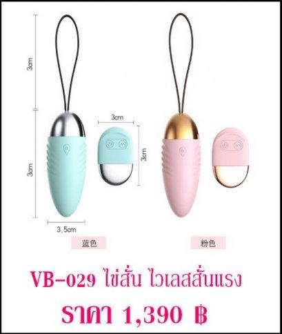 ไข่สั่น ไร้สายไวเลสสั่นแรงๅฮฺ VB-023