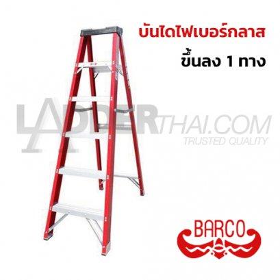 บันไดไฟเบอร์กลาส BARCO ( TPQ-BCFB1 )