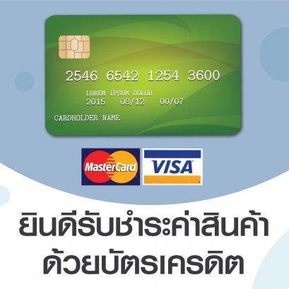 ยินดีรับชำระค่าสินค้าด้วยบัตรเครดิต