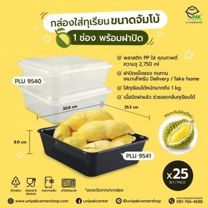 กล่องอาหารเหลี่ยม PP ดำ (2,750ml) + ฝาใส (ใส่ปลาทอด, อาหารชุดใหญ่, ทุเรียน)