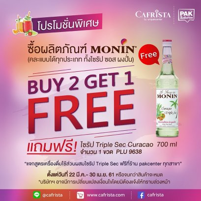 PROMOTION !  MONIN  BUY 2 GET 1 FREE OCT.-DEC.2018