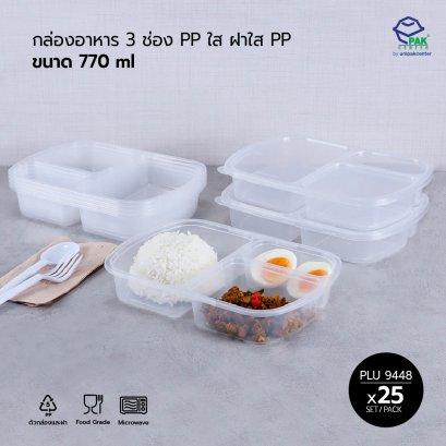 กล่องอาหาร 3 ช่อง PP ใส  770 ml + ฝา PP ใส