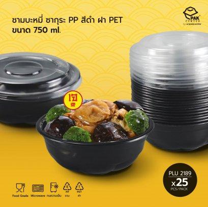 ชามบะหมี่ ซากุระ PP สีดำ 750 ml. + ฝา PET ใส