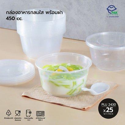 กล่องอาหารกลม PP ใส 450 cc. + ฝา