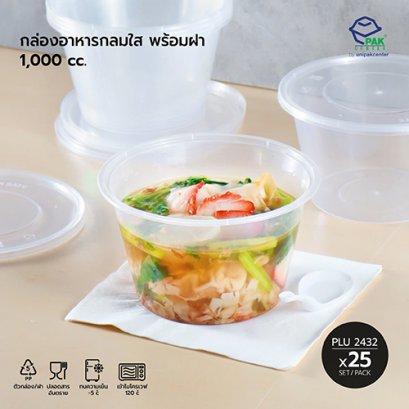 กล่องอาหารกลม PP ใส 1000 cc + ฝา
