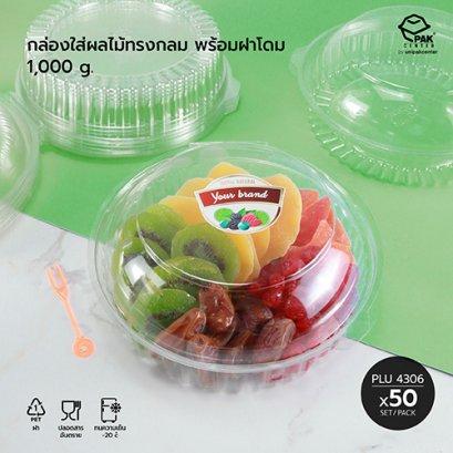 กล่องเบเกอรี่ใส, กล่องใส่ผลไม้ กลม PET (R5) ฝาโดม Bakery, Fruit Box
