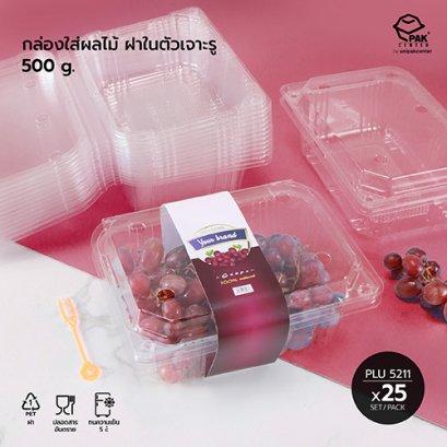 กล่อง PET ใส่ผลไม้ (500g) ฝาในตัว + เจาะรู (Fruit Container with Lid & Perforation)