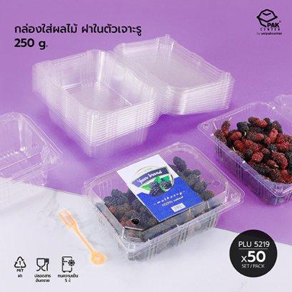 กล่อง PET ผลไม้ (250gm) ฝาในตัว + เจาะรู (Fruit Container with Lid & Perforation)