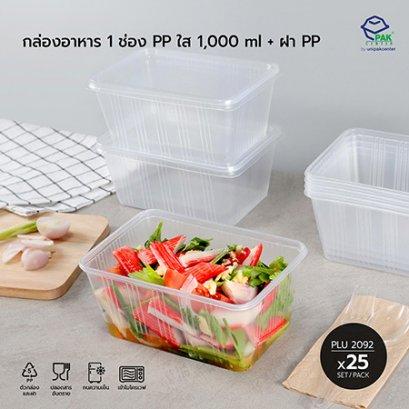 กล่องอาหาร 1 ช่อง PP ใส 1000 ml + ฝา PP ใส