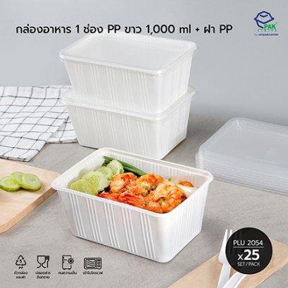 กล่องอาหาร 1 ช่อง  PP ขาว  + ฝา 1,000 ml