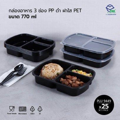 กล่องอาหาร 3 ช่อง PP สีดำ 770 ml + ฝา PET