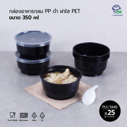 กล่องอาหารกลม PP ดำ 350 ml + ฝา