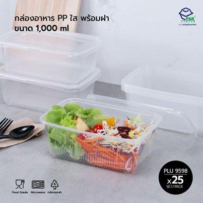 กล่องอาหาร PP ใส 1,000 ml (ลอน) + ฝา PP ใส