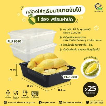 กล่องอาหารเหลี่ยม PP ดำ (2,750ml.) + ฝาใส (เหมาะสำหรับใส่ทุเรียน หรืออาหารชุดใหญ่)