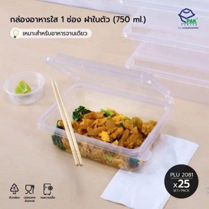 กล่องอาหาร 1 ช่อง PPN (750ml.) + ฝาในตัว